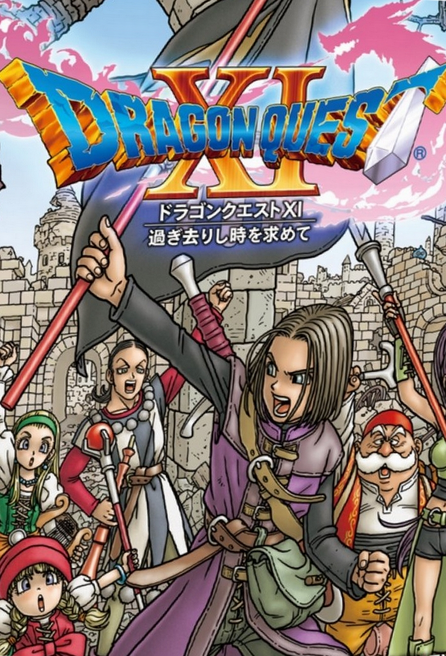 dragon-quest-xi-square-enix-geek-heroic-fantasy-geek-ps4-3ds-jaquette-001
